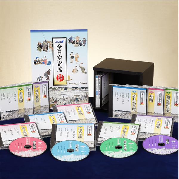 全日空寄席 落語傑作選 CD全13巻