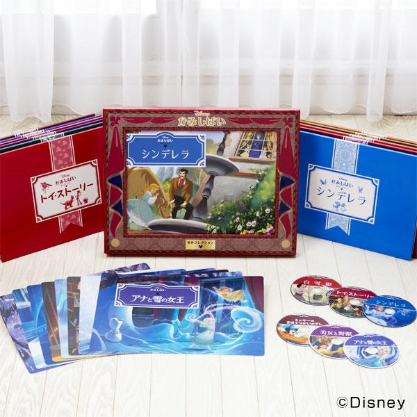 ディズニーかみしばい CD付き全11作品