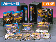BBC奇跡の惑星 DVD/ブルーレイディスク 全5巻