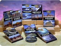 世界の謎と驚異 DVD全8巻【一括払い】