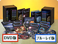 BBC 神秘の大宇宙 ブルーレイディスク全9巻【一括払い】
