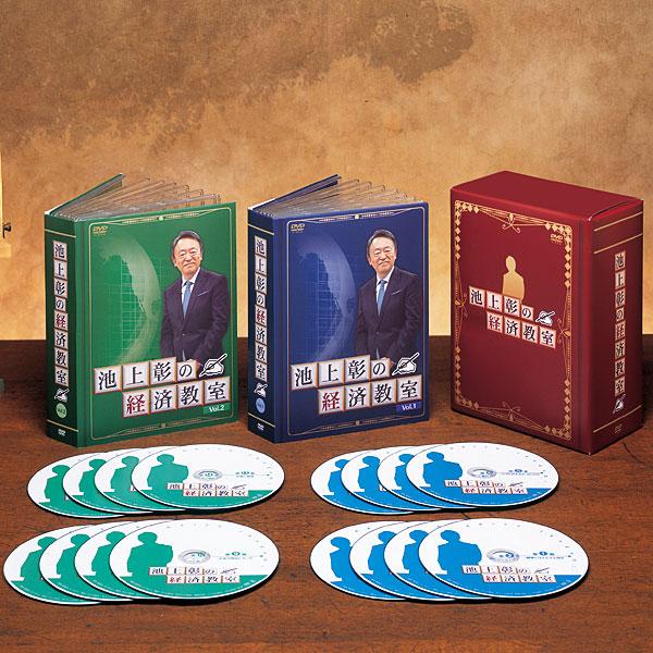 池上彰の経済教室 DVD全16巻【一括払い】