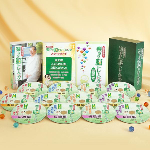 篠原教授の 楽ラク脳トレーニング DVD全12巻【一括払い】