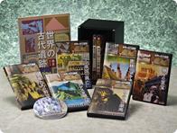 世界の古代遺跡 DVD全8巻【一括払い】