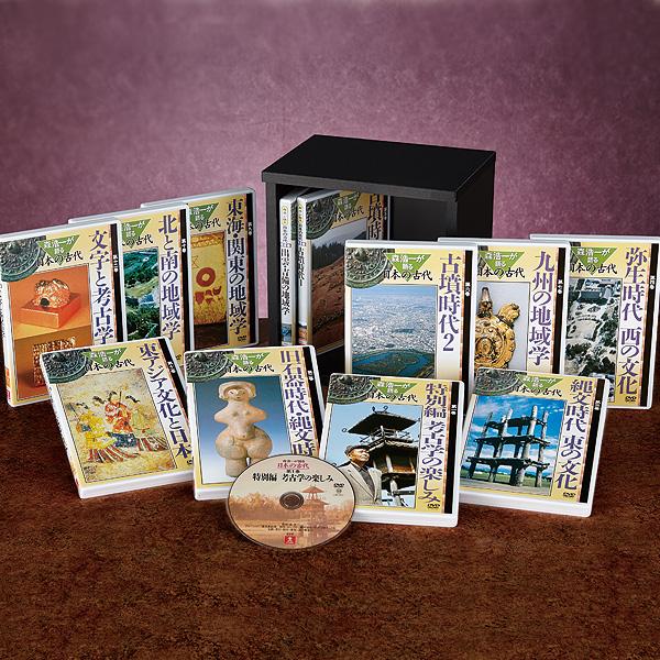 森浩一の日本の古代 DVD全12巻