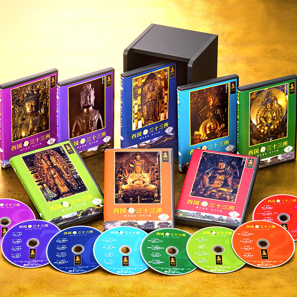 西国三十三所 観音巡礼 祈りの旅 DVD全8巻