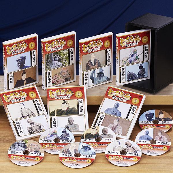 とことん歴史紀行 DVD全7巻