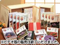 瀬戸内寂聴・天台寺法話集 DVD全10巻【一括払い】