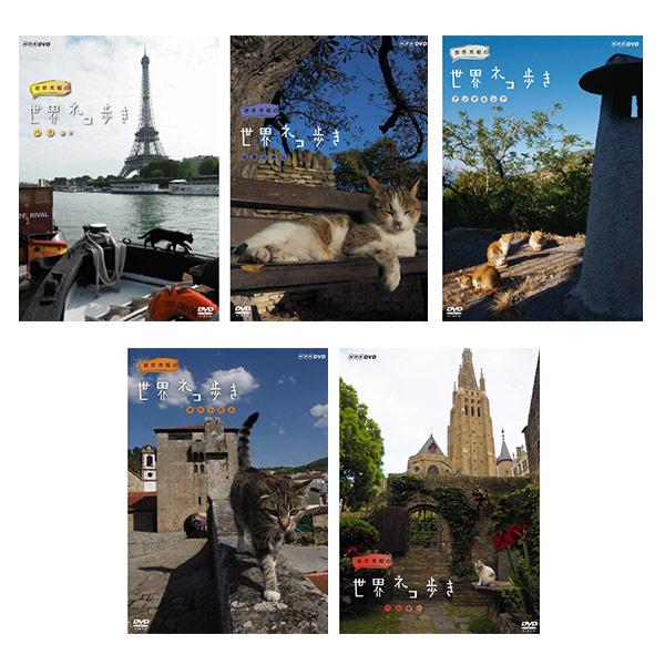岩合光昭の世界ネコ歩き DVDセット「ヨーロッパ1」