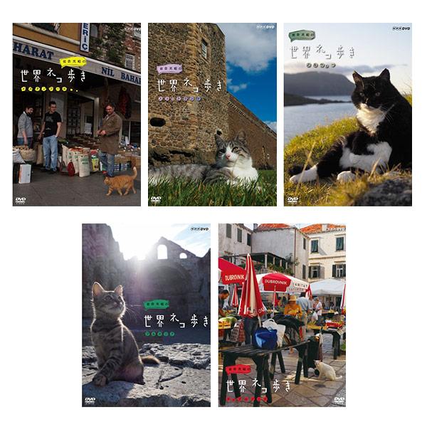 岩合光昭の世界ネコ歩き DVDセット「ヨーロッパ2」