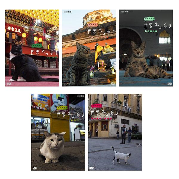 岩合光昭の世界ネコ歩き DVDセット「アジア・中南米」