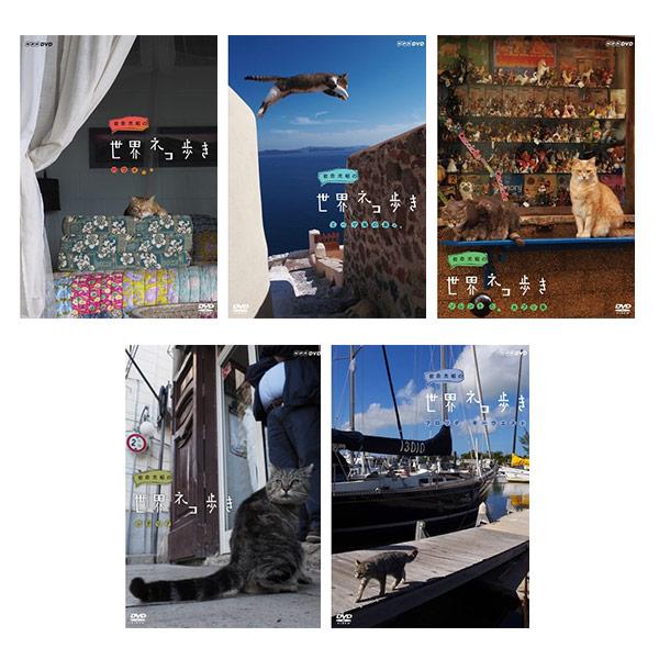 岩合光昭の世界ネコ歩き DVDセット「南国リゾート」