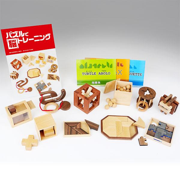 パズルで脳トレーニング オリジナル木製パズル10種+ドリル満載 特製脳トレ冊子+問題集3冊
