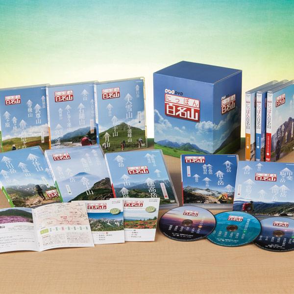 NHK にっぽん百名山 DVD全11巻【一括払い】