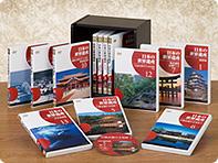 日本の世界遺産 DVD全13巻【一括払い】