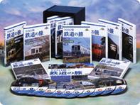全国百線鉄道の旅 DVD全10巻【一括払い】