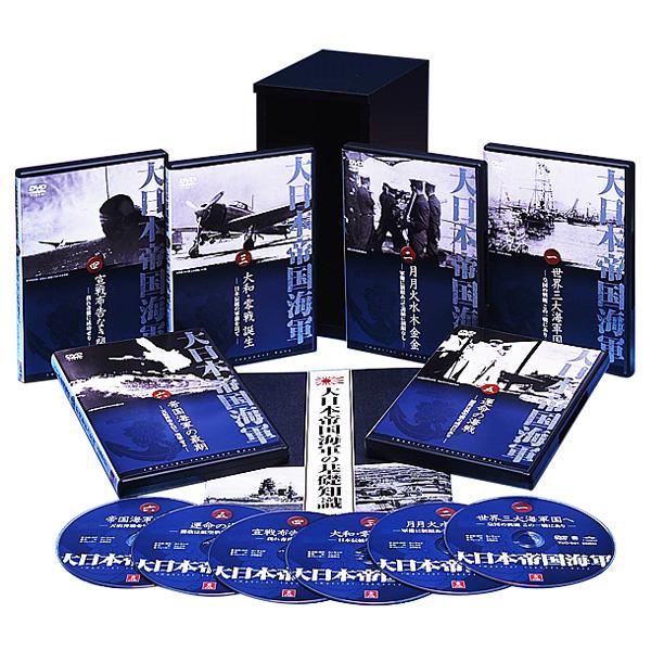 大日本帝国海軍 DVD全6巻
