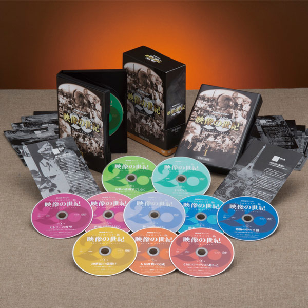 NHKスペシャル 映像の世紀 DVD全11巻 入手困難 交換無料 デジタルリマスター版