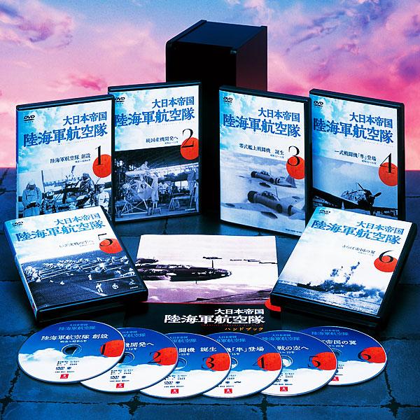 大人の上質 DVD全6巻 陸海軍航空隊 大日本帝国-その他 - water.gov.ge