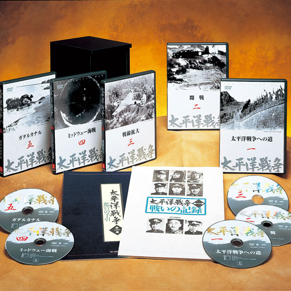 太平洋戦争・第一集 DVD全5巻【一括払い】
