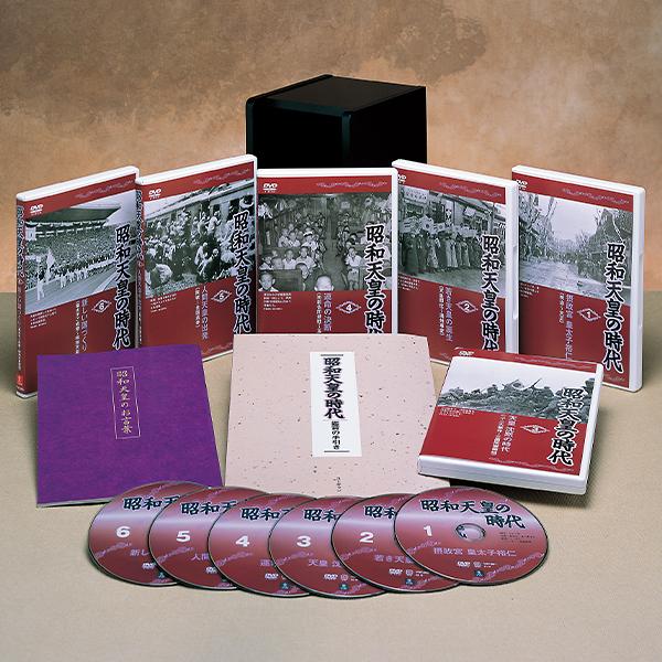 昭和天皇の時代 DVD全6巻【一括払い】