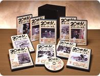 20世紀 世界の中の日本 DVD全10巻【一括払い】