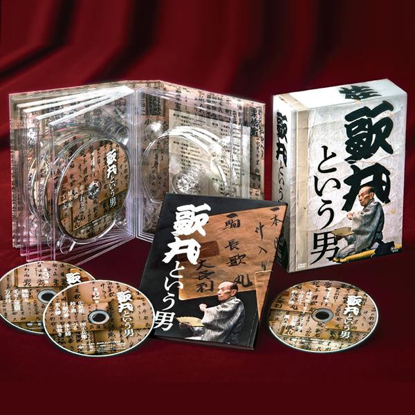 歌丸という男 名演37席収録 DVD全8巻