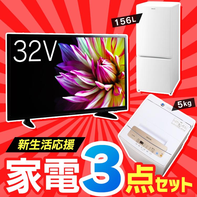 家電セット 新品 新生活 3点セット 冷蔵庫 156L + 洗濯機 5kg + テレビ 32型 家電セット 一人暮らし 新生活 アイリスオーヤマ
