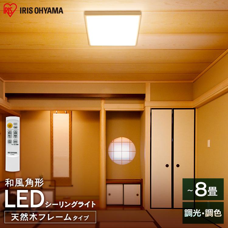 シーリングライト 8畳 シーリングライト led 角形 調光 調色 CL8DL-5.1AJPLEDシーリングライト 調光 調色 昼光色 電球色 LED シーリング 天井照明 LED照明 節電 長寿命 天然木 メタルサーキット 8畳 アイリスオーヤマ[ap]