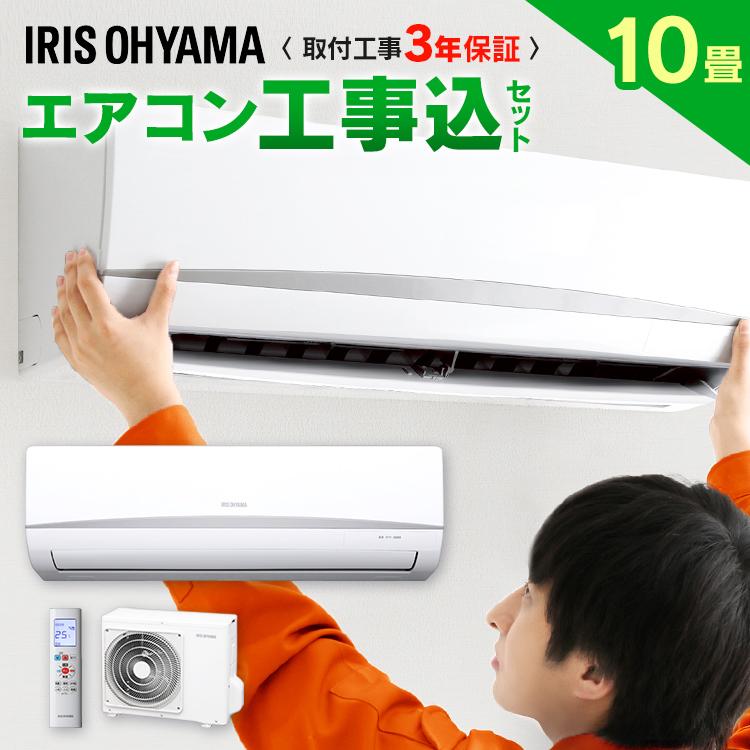 エアコン 工事費込 10畳 アイリスオーヤマ IRA-2801R 2.8kW エアコン10畳用 冷房 暖房 冷暖房 寝室 除湿 自動内部清浄 洋室 室内機 室外機 リモコン 夏 工事【予約】
