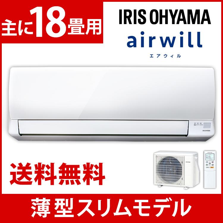 エアコン 18畳 アイリスオーヤマ 薄型 5.6kW IRA-5602A ルームエアコン 冷暖房エアコン スタンダードシリーズ 暖房 冷房 エコ アイリス クーラー 空調 除湿 IRA-5602AZ タイマー付 内部クリーン機能 寝室 室内機 室外機