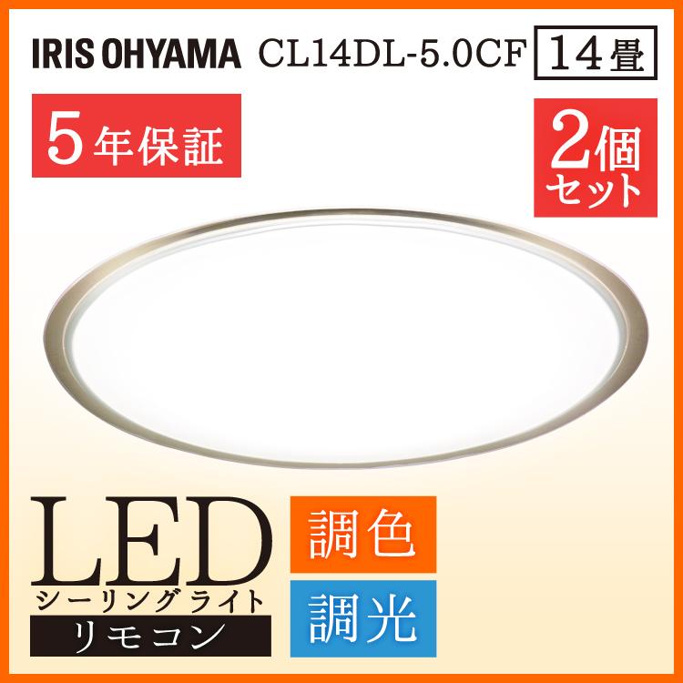 <2台セット>シーリングライト LED 14畳 クリアフレーム 2台セット アイリスオーヤマシーリングライト 14畳 照明 電気 led リモコン付 天井照明 電気 調光 調色 CL14DL-5.0CF  IRISOHYAMA【メーカー5年保証】