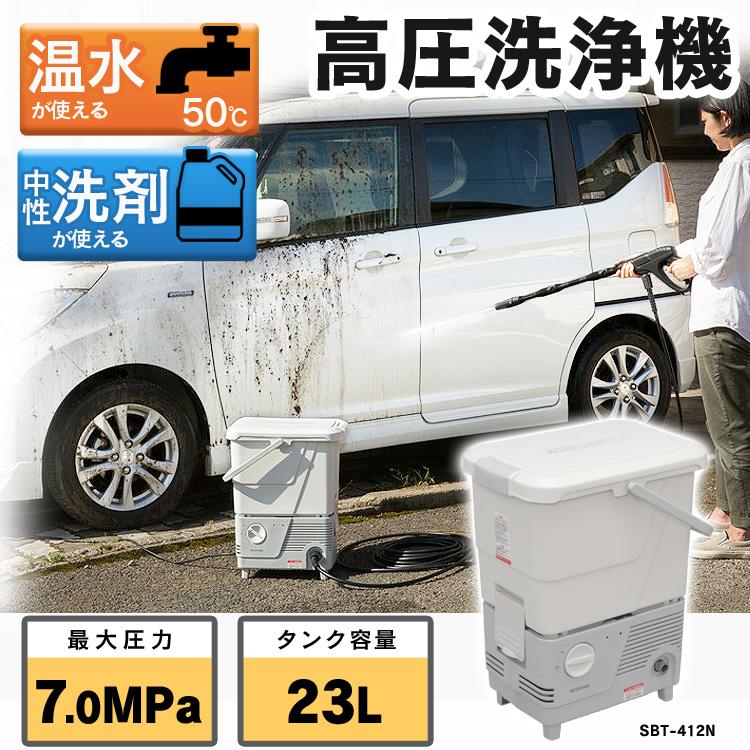タンク式高圧洗浄機 11点セット ホワイト SBT-412N アイリスオーヤマ家庭用高圧洗浄機 大掃除 年末掃除 洗車 外壁掃除 換気扇掃除