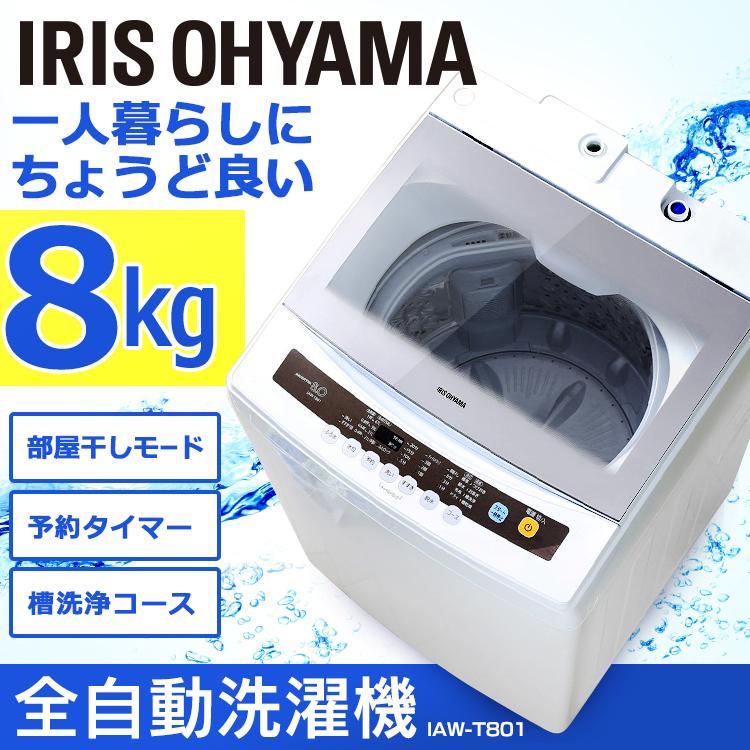 [標準設置工事対応]全自動洗濯機 8kg IAW-T801洗濯機 一人暮らし 8kg ひとり暮らし アイリスオーヤマ 単身 新生活 ホワイト 白 部屋干し きれい キレイ senntakuki 洗濯 せんたく えり そで 毛布 洗濯器 せんたっき 引っ越し すすぎ