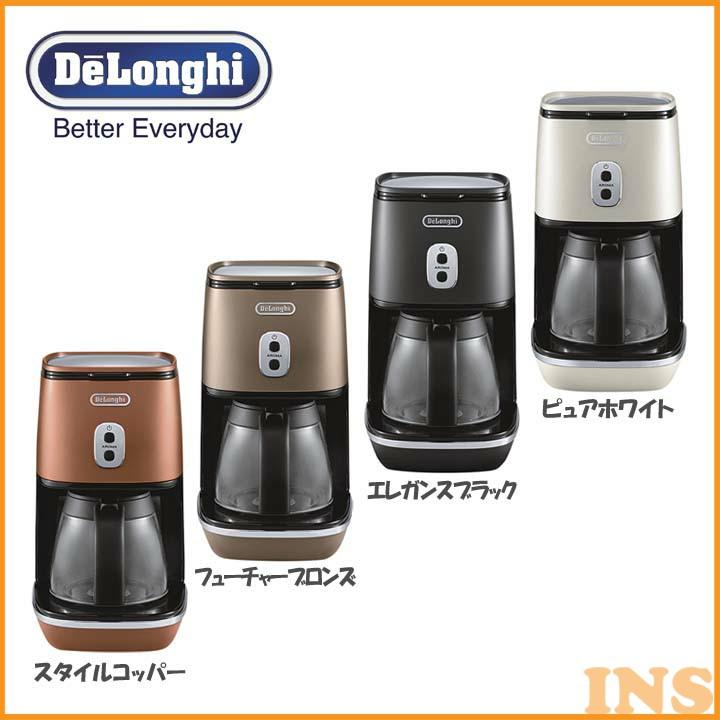 ディスティンタコレクション ドリップコーヒーメーカー 3620-000215 ICMI011J-CP コーヒーメイカー ドリップコーヒー DeLonghi デロンギ スタイルコッパー・フューチャーブロンズ・エレガンスブラック・ピュアホワイト