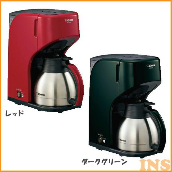 象印 コーヒーメーカー ECKT50-RA・ECKT50-GD レッド・ダークグリーン(ドリップコーヒー  抽出)