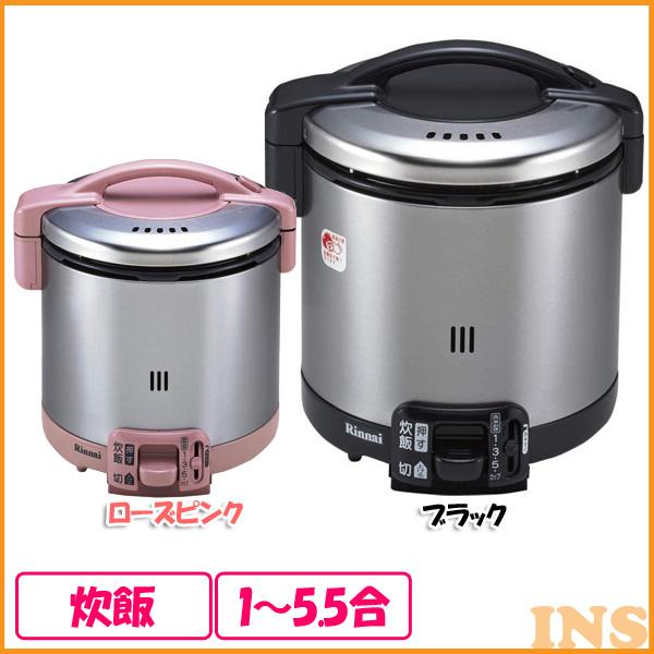 ≪送料無料≫RINNAI(リンナイ) ガス炊飯器 RR-055GS-D-13A・LPG ブラック・ローズピンク(RP) 都市ガス用・PLガス用