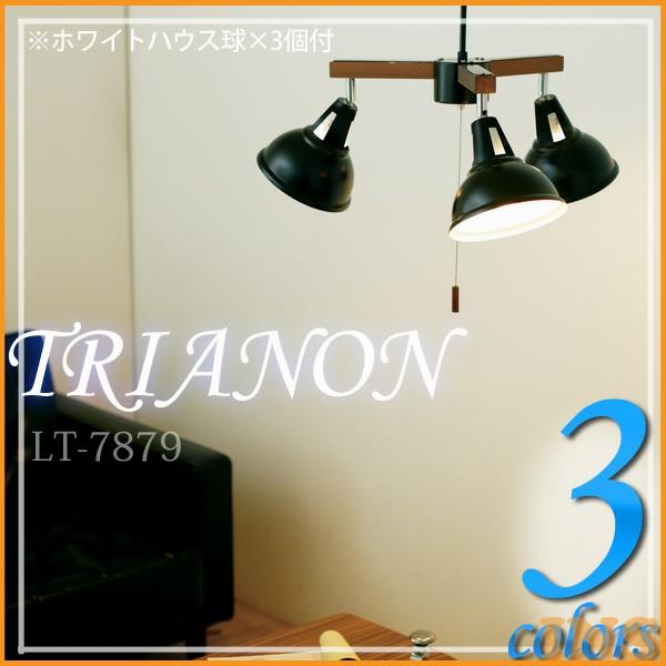 TRIANON PENDANT LIGHT トリアノンペンダントライト LT-7879≪60W形ホワイトハウス球(E26)×3付≫ホワイト・グリーン・ブラック [INTERFORM]
