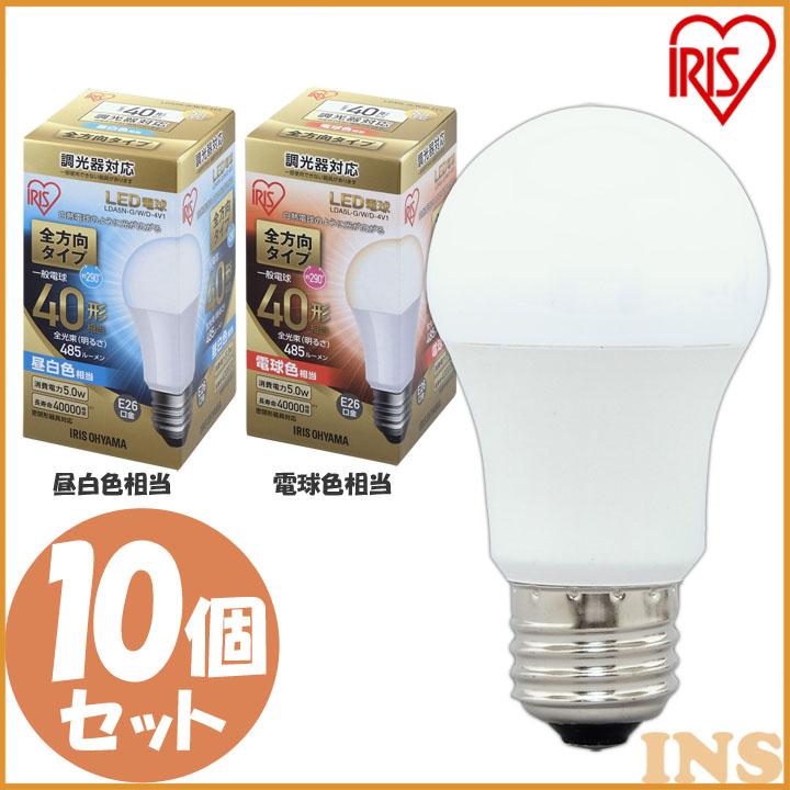 【10個セット】 LED電球 E26 40W 調光器対応 電球色 昼白色 アイリスオーヤマ 全方向 LDA5N-G/W/D-4V1・LDA5L-G/W/D-4V1 密閉形器具対応 電球のみ おしゃれ 電球 26口金 40W形相当 LED 照明 長寿命 省エネ 節電 全方向タイプ ペンダントライト デザイン照明 玄関 廊下