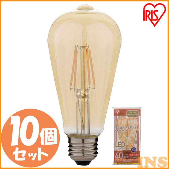 ≪送料無料≫【10個セット】LEDフィラメント電球 琥珀調 キャンドル色 40形相当(485lm) LDF4C-G-FK アイリスオーヤマ