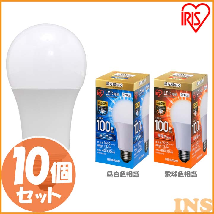 【10個セット】LED電球 E26 広配光 調光 100形相当 昼白色相当 LDA13N-G/D-10V3・電球色相当 LDA13L-G/D-10V3 LED 節電 電球 LEDライト 100W ダイニング アイリスオーヤマ