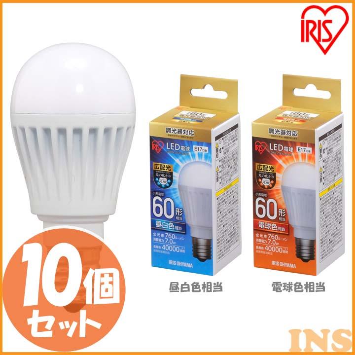 【10個セット】LED電球 E17 広配光 調光 60形相当 昼白色相当 LDA7N-G-E17/D-6V4・電球色相当 LDA7L-G-E17/D-6V4 LED 節電 電球 LEDライト 60W 照明 電気 アイリスオーヤマ