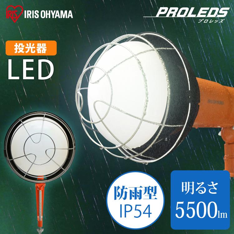 LED投光器 5500lm LWT-5500CK 45W 5500lm 投光器 led 灯光器 led アイリスオーヤマ 作業灯 led 看板灯 現場 照明 工事現場 照明 LED 省電力 昼光色 屋外 アイリス 投光器