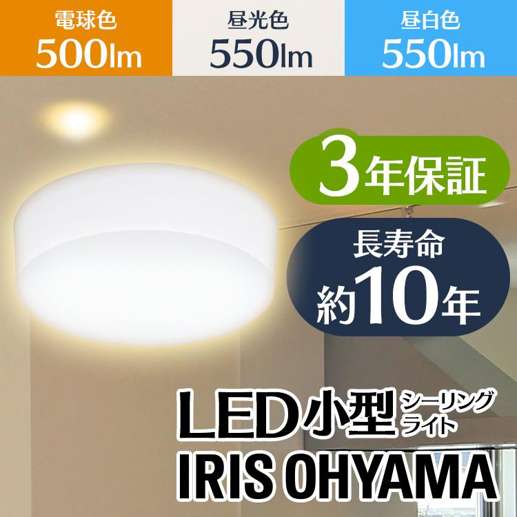 LEDライト 照明 電気 節電 工事不要 省エネ アイリスオーヤマ シーリングライト 2020新作 昼光色 驚きの値段 SCL5D-HL LED 小型
