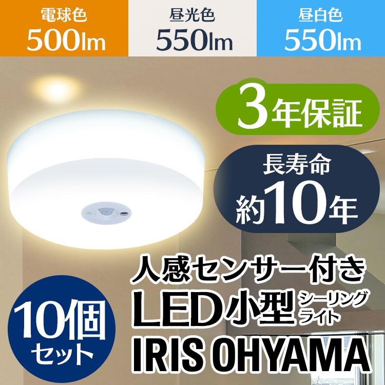 【10個セット】小型シーリングライト 人感センサー付 SCL5LMS-HL・SCL5NMS-HL・SCL5DMS-HL 電球色・昼白色・昼光色 LEDライト 照明 電気 節電 工事不要 センサーライト 自動点灯 アイリスオーヤマ
