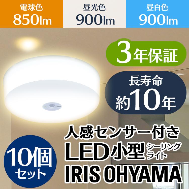 【10個セット】 シーリングライト LED 小型 アイリスオーヤマシーリングライト led シーリングライト トイレ 人感センサー ライト 玄関 階段 SCL9LMS-HL SCL9NMS-HL SCL9DMS-HL 電球色 昼白色 昼光色 新生活