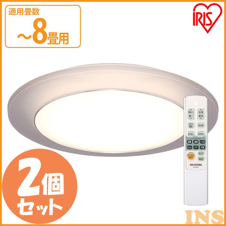 【2個セット】LEDシーリングライト 間接照明 8畳 調色 CL8DL-IDR LED シーリングライト シーリング 照明 ライト LED照明 天井照明 メタルサーキット 調光 節電 ダイニング 寝室 アイリスオーヤマ