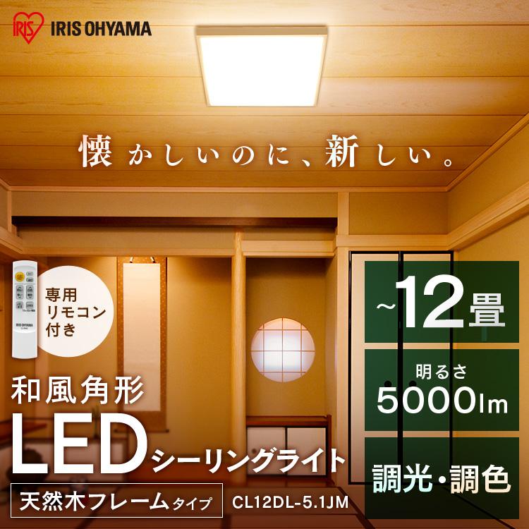 シーリングライト 12畳 角形 調光 調色 シーリングライト led CL12DL-5.1JMLEDシーリングライト 調光 調色 昼光色 電球色 LED シーリング 天井照明 LED照明 節電 長寿命 天然木 メタルサーキット 12畳 アイリスオーヤマ