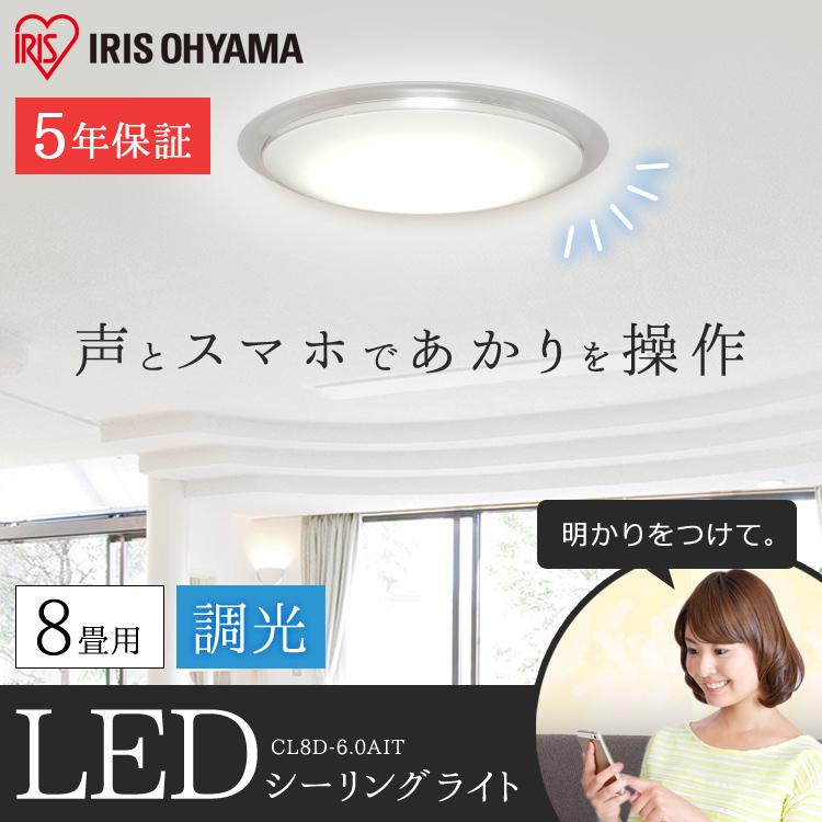 LEDシーリングライト 6.0 デザインフレームタイプ 8畳 調光 AIスピーカー CL8D-6.0AIT メタルサーキット 灯り 寝室 照明 ライト 節電 スマートスピーカー対応 GoogleHome AmazonEcho 調光 アイリスオーヤマ