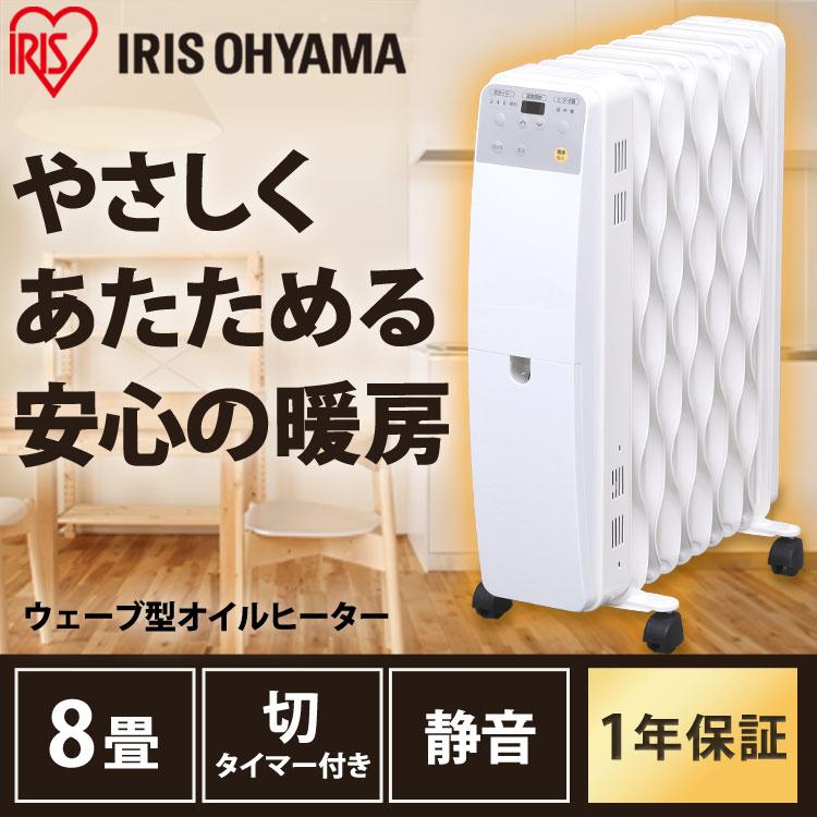 ヒーター オイルヒーター 8畳 ウェーブ型 IWH-1210M-W アイリスオーヤマオイルヒーター 暖房 マイコン式 あったか 静音 切タイマー付 キャスター付き ウェーブフィン 暖房器具 チャイルドロック付き スリム  子供部屋 寝室